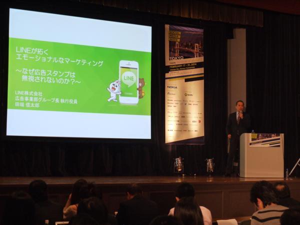 LINEが拓く、エモーショナルなマーケティング 〜なぜLINE内で配布される企業スタンプは「無視」されないのか?〜:田端 信太郎 氏(LINE)